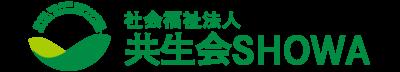 社会福祉法人共生会SHOWA